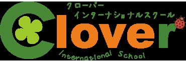 岡崎市保育園・託児 英語/中国語を話せる子供を育てるクローバー
